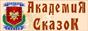Академия Сказок - организация детских праздников
